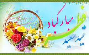 پیام تبریک مدیرعامل موسسه پیامبراعظم(ص) قشم به مناسبت عید سعید فطر