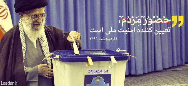 اهمیت انتخابات و مشارکت مردم
