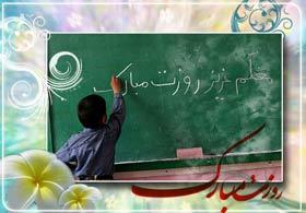 برگزاری مراسم تجلیل از مربیان مهد قرآن مبین قشم