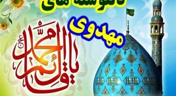 فراخوان مسابقه بزرگ دلنوشته های مهدوی(عج) در شهرستان قشم