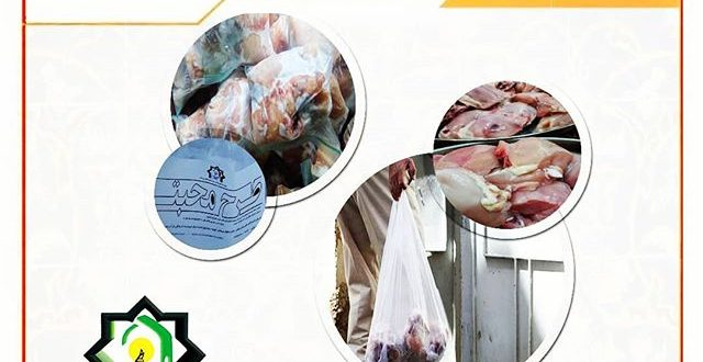 توزیع گوشت و مرغ در روز میلاد ختم المرسلین حضرت محمد مصطفی صلی الله علیه و آله و سلم در بین نیازمندان قشم