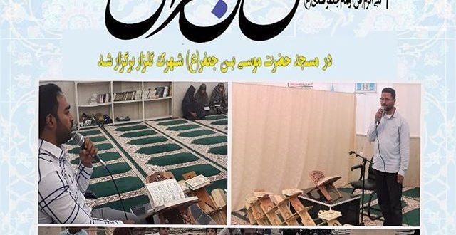 محفل انس با قرآن در مسجد حضرت موسی بن جعفر علیه السلام روستای طولایرگزار شد