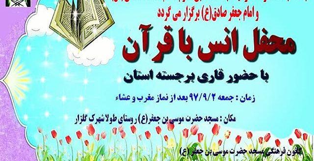 محفل انس با قرآن در قشم برگزار می گردد