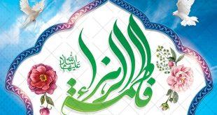 جشن میلاد حضرت فاطمه زهرا(س) در مهد مبین قشم برگزار شد
