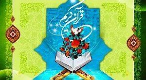 مدیرعامل موسسه قرآنی پیامبراعظم(ص) : مسابقه همخوانی قرآن کریم در شهر قشم برگزار شد