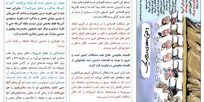 مسابقه پیامکی چهلمین سالگرد پیروزی انقلاب اسلامی در قشم