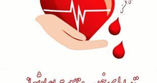 تقدیر از حضور مردم خیر شهرستان در طرح اهدای خون