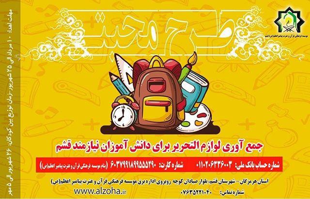 جمع آوری لوازم التحریر و وسائل مدرسه برای سال تحصیلی جدید ویژه نیازمندان شهرستان قشم