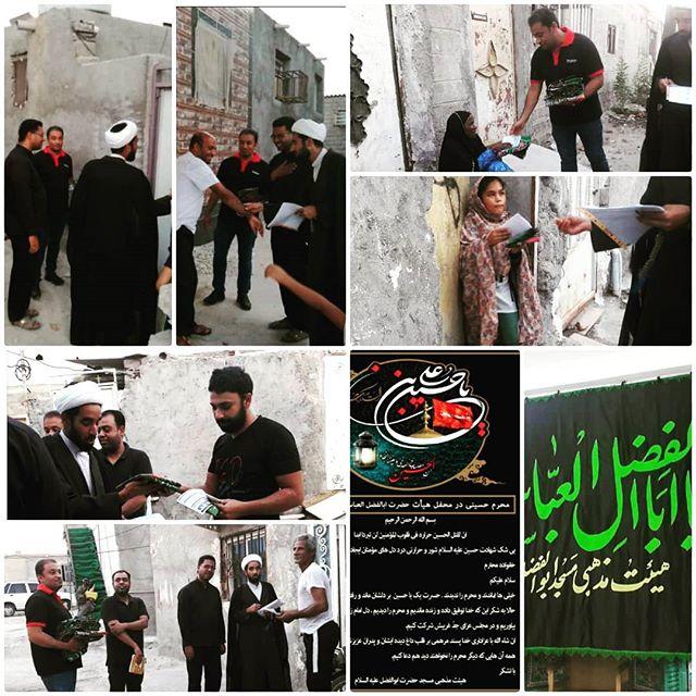 توزیع پرچم محرم در محله مسجد حضرت ابالفضل العباس علیه السلام