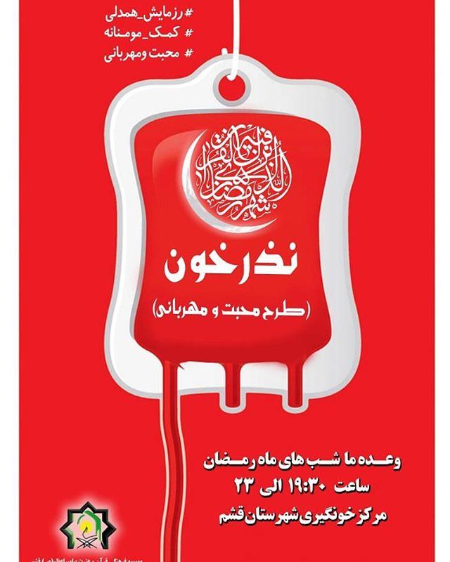 نذر اهدایی خون در ایام ماه مبارک رمضان
