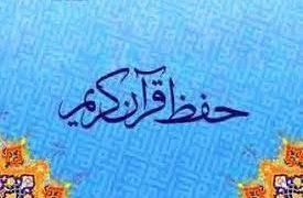 آموزش حفظ قرآن کریم توسط استاد بحرالعلوم
