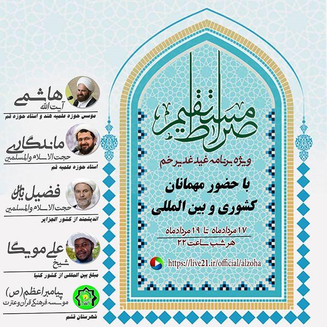 به مناسبت عید سعید غدیر خم