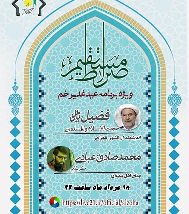 به مناسبت عید سعید غدیر با حضور دکترفضیل ریال (اندیشمند از کشور الجزایر)+فیلم