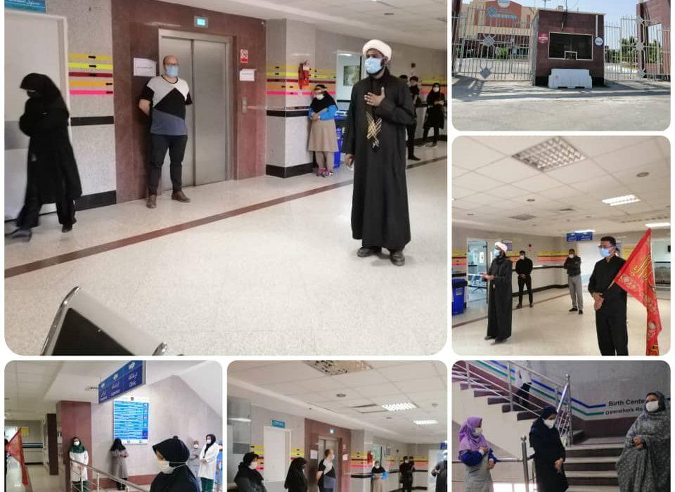 عزاداری عاشورای حسینی(ع) در بیمارستان پیامبراعظم(ص) قشم