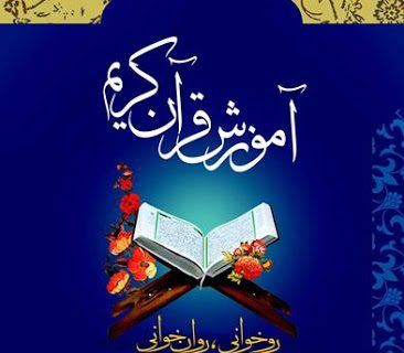 برگزاری کلاس مجازی «آموزش روخوانی قرآن کریم»