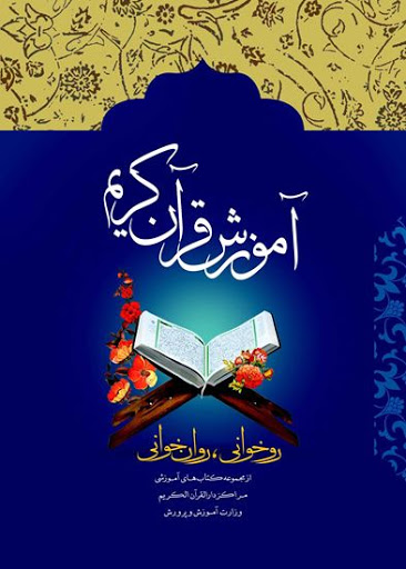 آموزش روخوانی قرآن کریم توسط استاد بهروز یاری گل