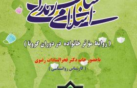 کارگاه آموزشی سبک زندگی اسلامی در قشم برگزار شد