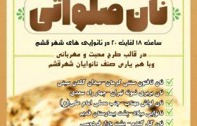 ۱۰ هزار نان صلواتی در قشم توزیع می شود