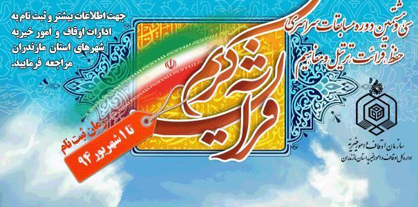 ثبت نام مرحله شهرستانی مسابقات قرآن آغاز شد