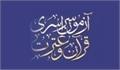 ثبتنام شرکت در چهاردهمین آزمون سراسری قرآن و عترت از روز دوشنبه ۱۶ شهریورماه آغاز می شود.