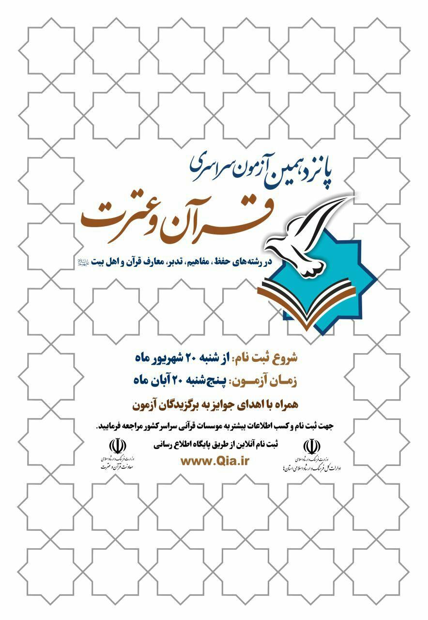 تبلیغات دوره آزمون حفظ و مفاهیم قرآن