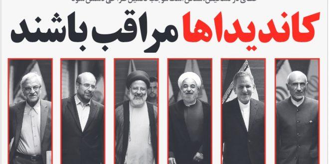 خط حزبالله ۸۱ | کاندیداها مراقب باشند