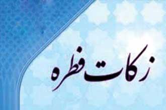 براساس اعلام دفتر مقام معظم رهبری؛  مبلغ زکات فطره برای سال ۱۳۹۶ اعلام شد