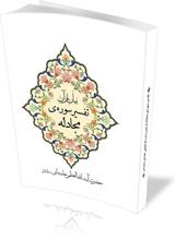 چرا دور جدید جلسه تفسیر قرآن آیتالله خامنهای با سوره مجادله آغاز شد؟