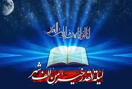 مناجات شب های ماه مبارک رمضان (قشم)