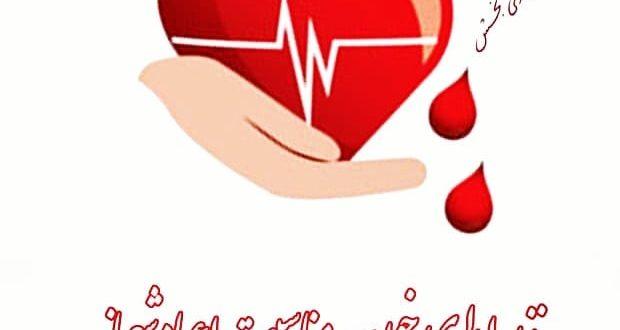 طرح نذر اهدای خون به مناسبت اعیاد شعبانیه