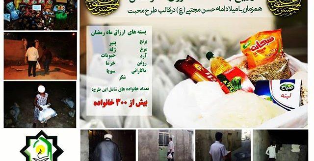 توزیع  ارزاق عمومی ماه مبارک رمضان در قالب طرح محبت در قشم
