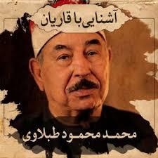 محمد محمود طبلاوی
