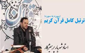 ترتیل قرآن با قرائت استاد شهریار پرهیزگار