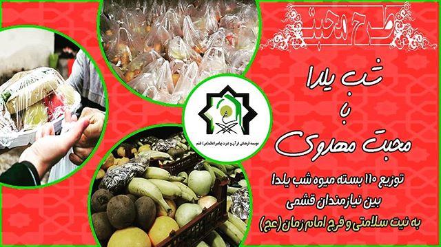 توزیع میوه شب یلدا بین نیازمندان قشمی
