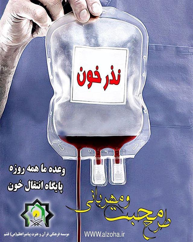 نذر اهدایی خون جهت رفع بلا و بیماری