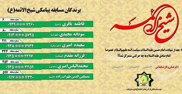 اسامی برندگان مسابقه پیامکی شیخ الائمه علیه السلام