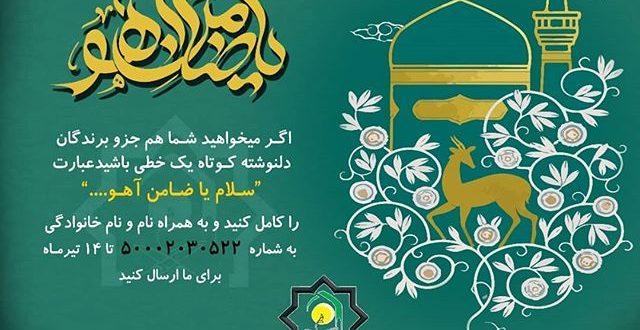 برگزاری مسابقه پیامکی سلام یا ضامن آهو علیه السلام