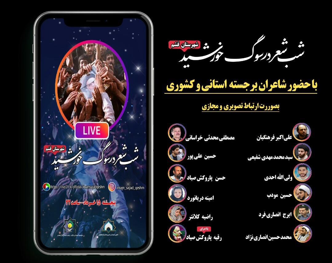 به مناسبت سی و یکمین سالگرد ارتحال امام خمینی (ره) :برگزاری شب شعر مجازی ((در سوگ خورشید)) در قشم