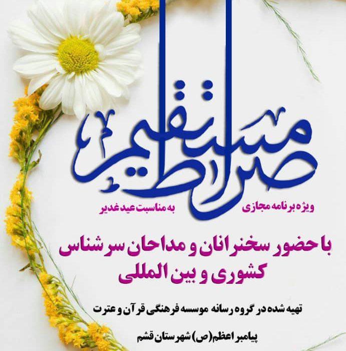 ویژه برنامه ای عید سعید غدیر خم