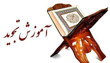 برگزاری کلاس مجازی «آموزش تجوید قرآن کریم»