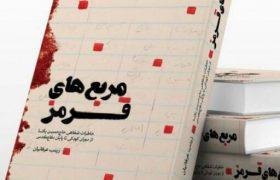 تقریظ حضرت آیتالله امام خامنهای بر کتاب «مربعهای قرمز» منتشر شد