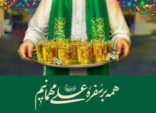 مسابقه جدولی غدیر خم عیدالله اکبر